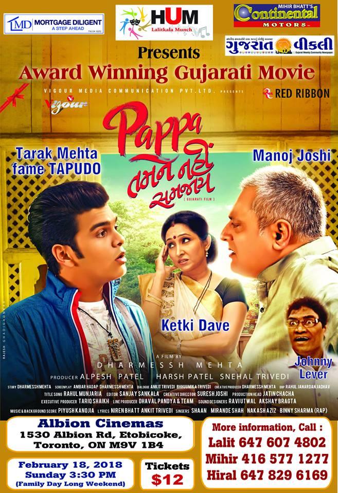 Pappa Tamne Nahi Samajay
