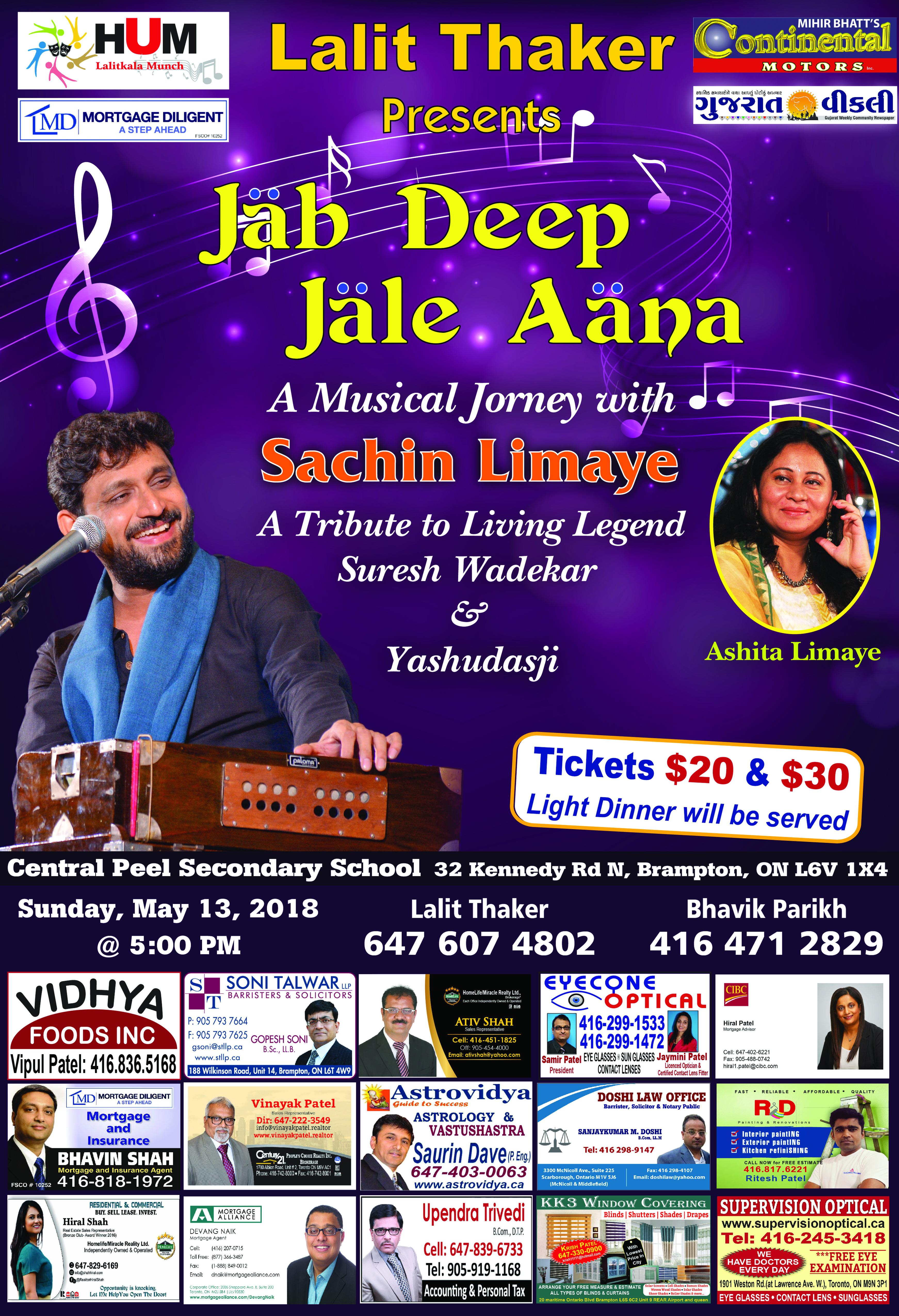 Jab Deep Jale Apna