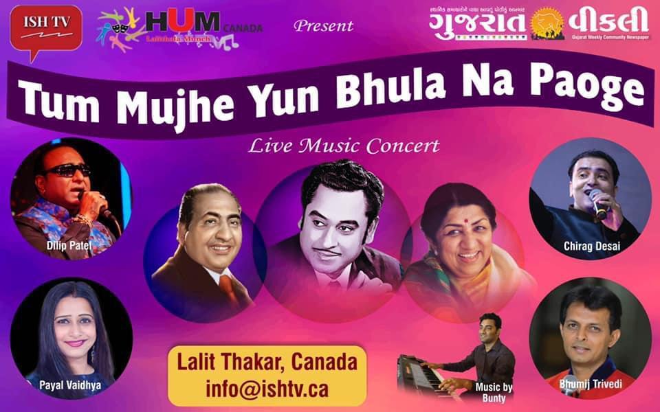 Mujhe Yun Bhula Na DE